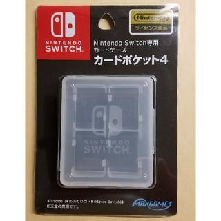 任天堂 - Nintendo Switch専用 カードケース カードポケット4