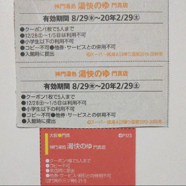 湯快のゆ 門真店 チケットの優待券/割引券(その他)の商品写真