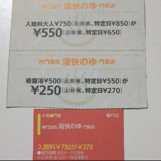 湯快のゆ 門真店(その他)