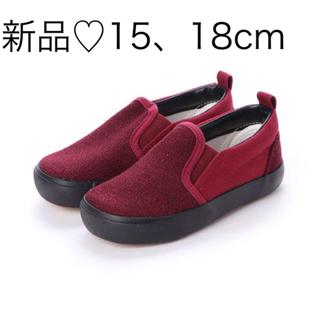 SM2 - 新品 可愛くて大人気のスリッポン♡ レッド 15、18センチ