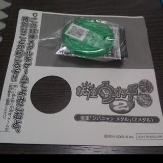 ニンテンドー3DS(ニンテンドー3DS)のおまけつき☆妖怪ウォッチのジバニャンメダル(Zメダル) 非売品(キャラクターグッズ)