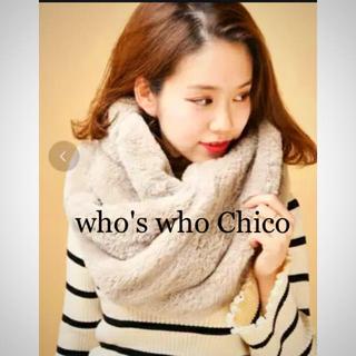フーズフーチコ(who's who Chico)の☆who's who Chico☆フーズフーチコ♡フェイクファースヌード(スヌード)
