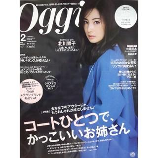 ショウガクカン(小学館)のOggi (オッジ) 2019年 12月号  切り抜きなし(ファッション)