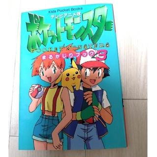 ポケモン(ポケモン)のポケットモンスター まるかじりブック3(その他)