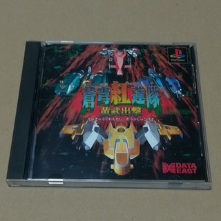 PlayStation - 蒼穹紅蓮隊 黄武出撃 PS1・PS3 送料込み