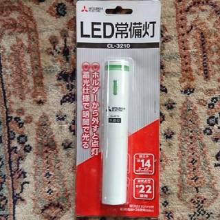 ミツビシ(三菱)の《非売品》LED常備灯(防災関連グッズ)