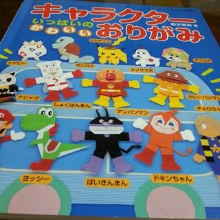 ハート 折り紙 キャラクター折り紙 本 : item.fril.jp