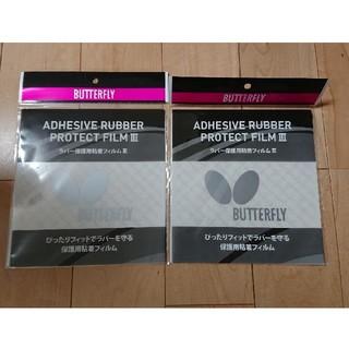 バタフライ(BUTTERFLY)の新品 卓球 保護用 粘着フィルム(卓球)