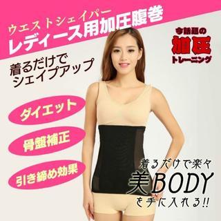 【ダイエット】女性用加圧腹巻 ウエストシェイパー