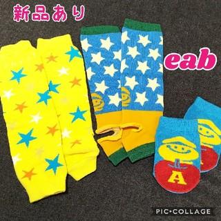 エーアーベー(eaB)の新品あり・ベビーレッグウォーマー&靴下(レッグウォーマー)