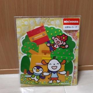 ミキハウス(mikihouse)のミキハウス お祝い カード(カード/レター/ラッピング)