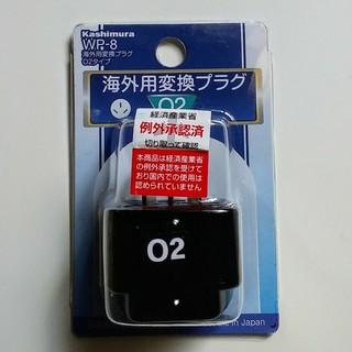 カシムラ(Kashimura)の海外用変換プラグ(変圧器/アダプター)