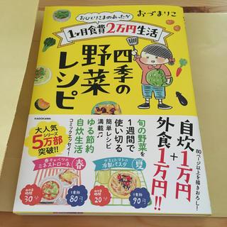 カドカワショテン(角川書店)のおひとりさまのあったか1ヶ月食費2万円生活 四季の野菜レシピ(料理/グルメ)