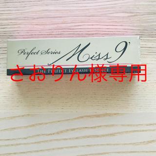 【さおりん様専用 新品】ミスナイン ザ パーフェクト アイラッシュ エッセンス(まつ毛美容液)