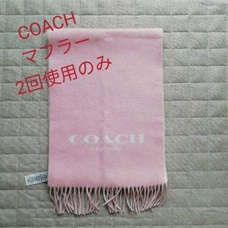 コーチ(COACH)のCOACH マフラー コーラルピンク 美品(マフラー/ショール)