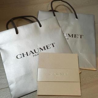 ショーメ(CHAUMET)のショーメ 紙袋2枚、冊子(ショップ袋)