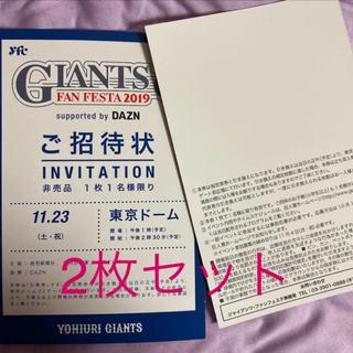 ヨミウリジャイアンツ(読売ジャイアンツ)の巨人 ファンフェスタ2019 招待券2枚セット(野球)