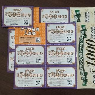 ラウンドワン 優待 5,500円分(ボウリング場)