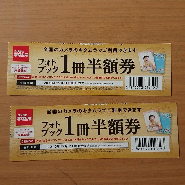 カメラのキタムラ フォトブック 一冊半額券 二枚セット チケットの優待券/割引券(その他)の商品写真