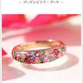 ティファニー(Tiffany & Co.)の最終値下げ 定価143000円 ビズー bizoux ブーゲンビリアブーケ 8号(リング(指輪))