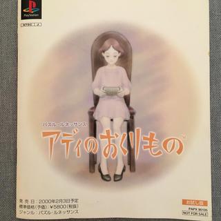 PlayStation - 【非売品】アディのおくりもの お試し版 体験版