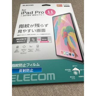 エレコム(ELECOM)の【ELECOM】新品iPad Pro 11インチ フイルム(タブレット)