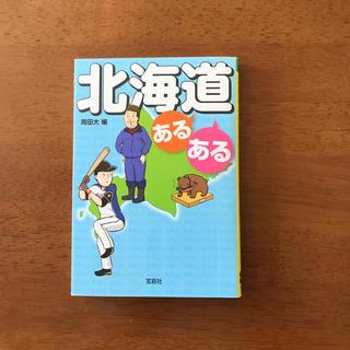 タカラジマシャ(宝島社)の北海道あるある(人文/社会)
