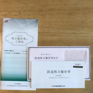 なっぱ様専用★JR九州株主優待券 7枚セット おまけ付き(その他)