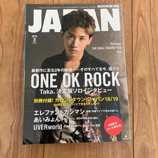 ワンオクロック(ONE OK ROCK)のROCKIN'ON JAPAN  2019年3月号(音楽/芸能)
