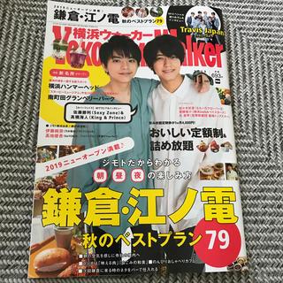 カドカワショテン(角川書店)の横浜ウォーカー 最新号 未読(アート/エンタメ/ホビー)