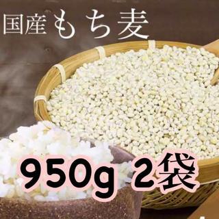 【お買い得】国産 もち麦 950g×2袋 (1.9kg)(米/穀物)