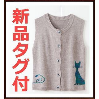 ニコアンド(niko and...)のNA 新品 猫 ネコ 猫柄 ニットベスト グレー 灰色 ベージュ 1104(ベスト/ジレ)