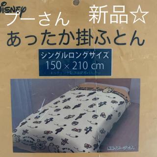 ディズニー(Disney)の新品☆プーさん あったか掛布団 シングルロング(布団)