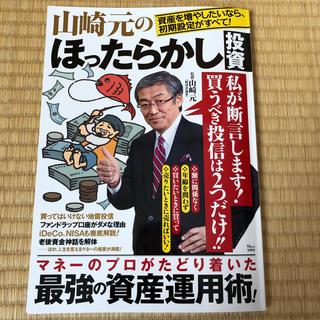 山崎元のほったらかし投資(ビジネス/経済)
