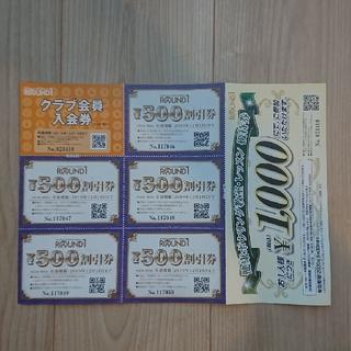 【最新】ラウンドワン 株主優待 3500円分(ボウリング場)