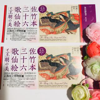 みいさま♡ペアチケット♡佐竹本三十六歌仙絵と王朝の美♡2枚(美術館/博物館)
