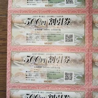 専用ラウンドワン 優待券 4000円分 2019年11月30日期限(ボウリング場)