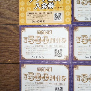 ラウンドワン 割引券 2500円分 2019年12月15日期限(ボウリング場)