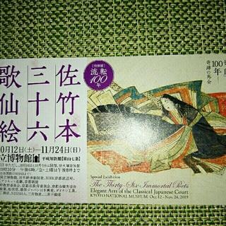 京都国立博物館「佐竹本三十六歌仙絵と王朝の美」無料招待券1枚(美術館/博物館)