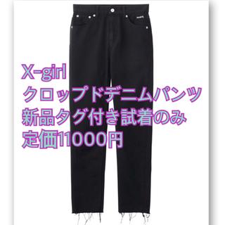 エックスガール(X-girl)のX-girl [新品タグ付き]クロップドデニムパンツ 黒(デニム/ジーンズ)