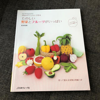 たのしい野菜とフルーツがいっぱい 20cmのフェルトで作る(趣味/スポーツ/実用)