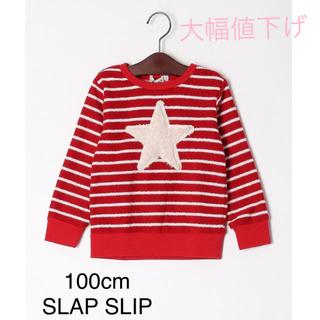 ブリーズ(BREEZE)の新品 SLIP SLAP 100cm 星 スター トレーナー 赤(Tシャツ/カットソー)
