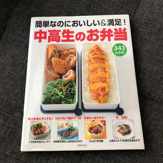 中高生のお弁当 : 簡単なのにおいしい&満足! : 343レシピ(料理/グルメ)