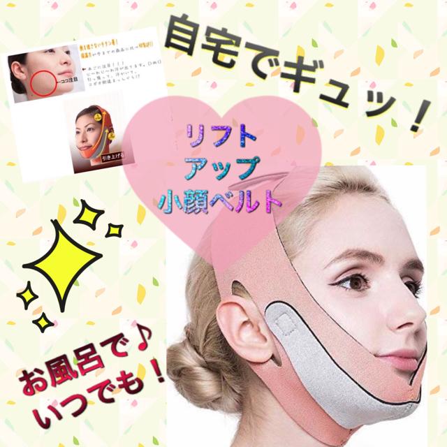 不織布マスク洗濯機   小顔補正ベルト 小顔矯正 小顔マスク リフトアップ アンチエイジング ダイエットの通販