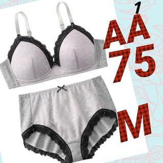 1 送料無料♪新品☆AA75 M ブラジャー&ショーツ(ブラ&ショーツセット)