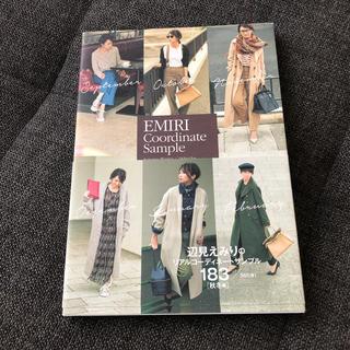EMIRI Coordinate Sample Autumn-Winter/18(ファッション/美容)