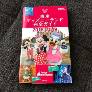 東京ディズニーランド完全ガイド 2018-2019(地図/旅行ガイド)