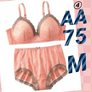 4 送料無料♪新品☆AA75 M ブラジャー&ショーツ(ブラ&ショーツセット)