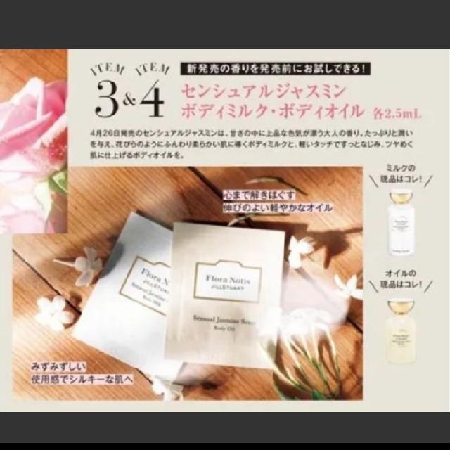 JILLSTUART(ジルスチュアート)の126 &ROSY 6月号 付録 レディースのファッション小物(コインケース)の商品写真