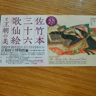 佐竹本三十六歌仙絵と王朝の美観覧券1枚(美術館/博物館)